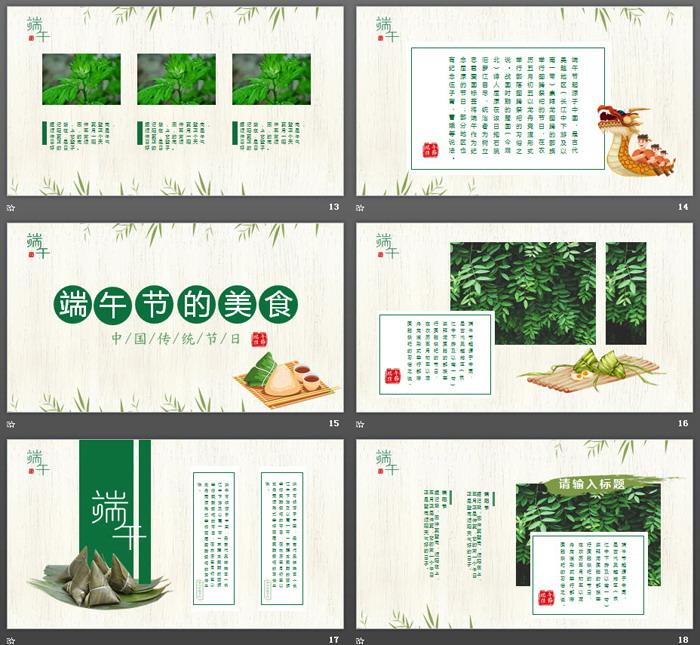 清新雅致端午节文化介绍PPT模板