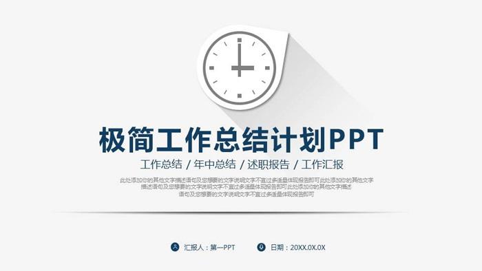 极简时钟背景的工作总结计划PPT模板