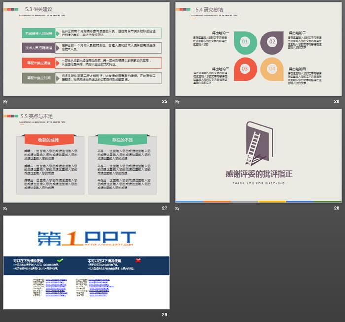 彩色线条背景的毕业论文答辩PPT模板