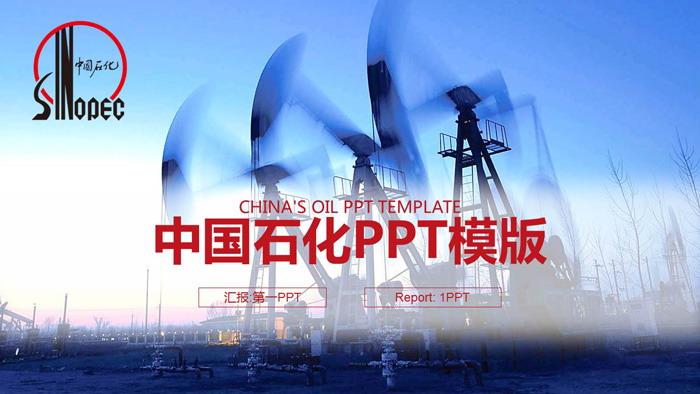油田采油机背景的中石化PPT模板