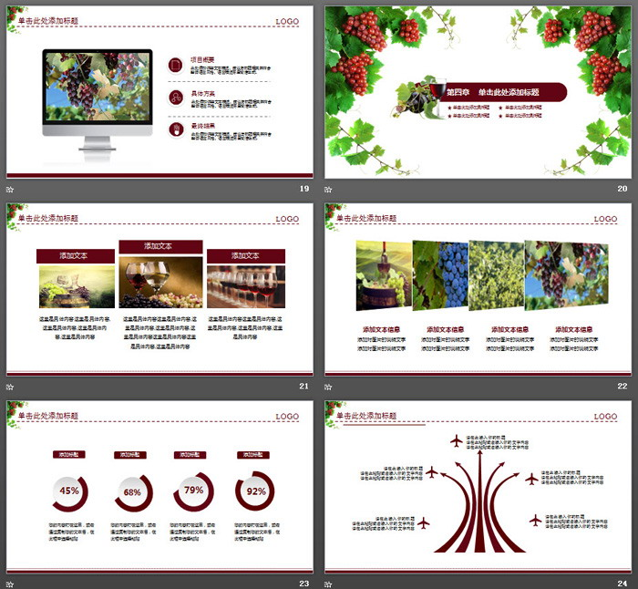 红酒葡萄酒庄园PPT模板