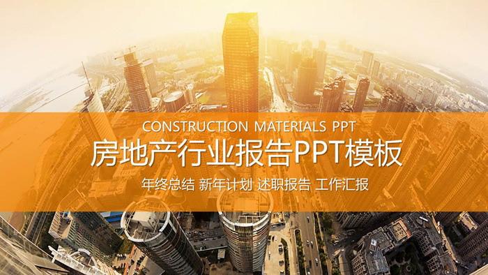 高端楼盘建筑背景的房地产行业报告PPT模板