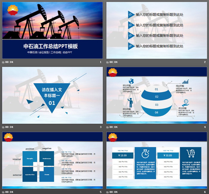 采油机剪影背景的中石油平安彩票官网