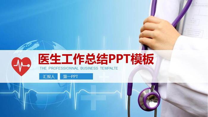 实用医生工作总结汇报PPT模板