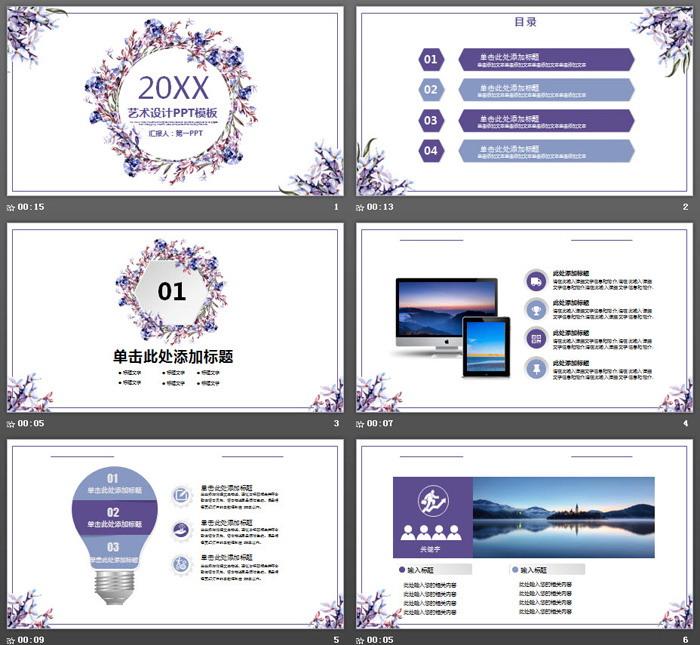 清新紫色小花幻灯片模板免费下载
