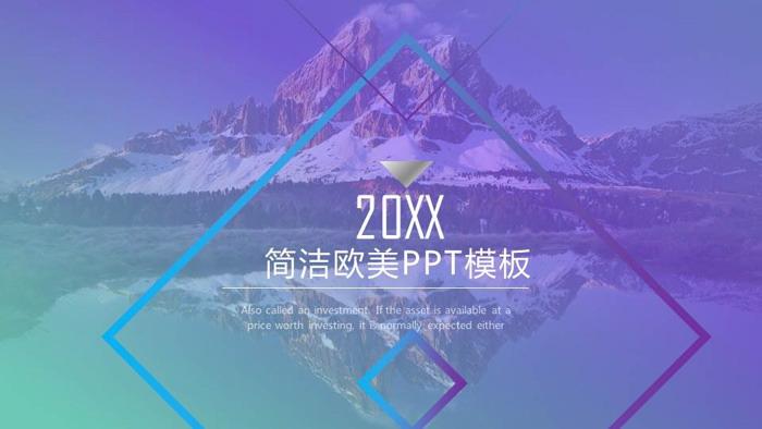 雪山森林湖泊背景的欧美PPT模板