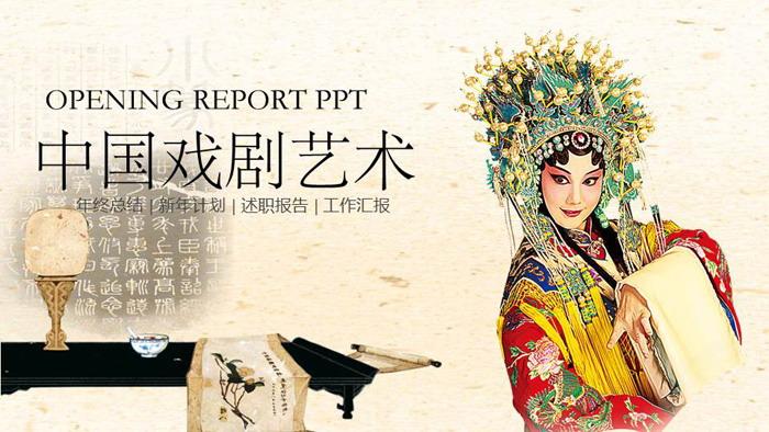 中国戏曲艺术PPT模板