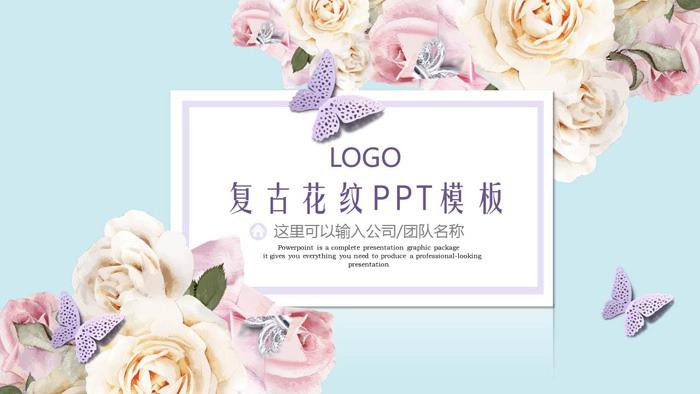 彩色月季花蝴蝶背景��g�O�PPT模板