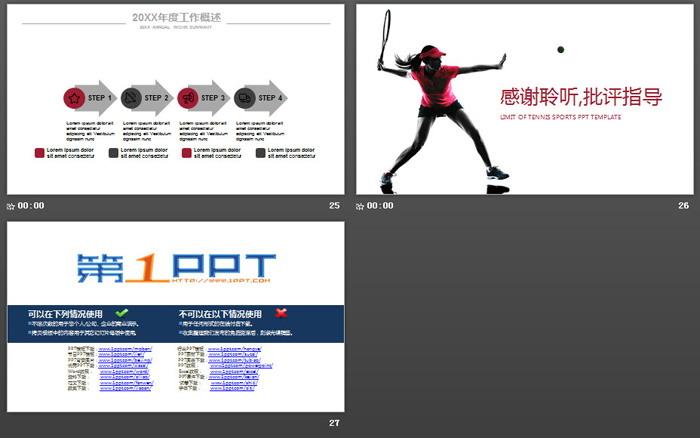 ����W球�\��TPPT模板