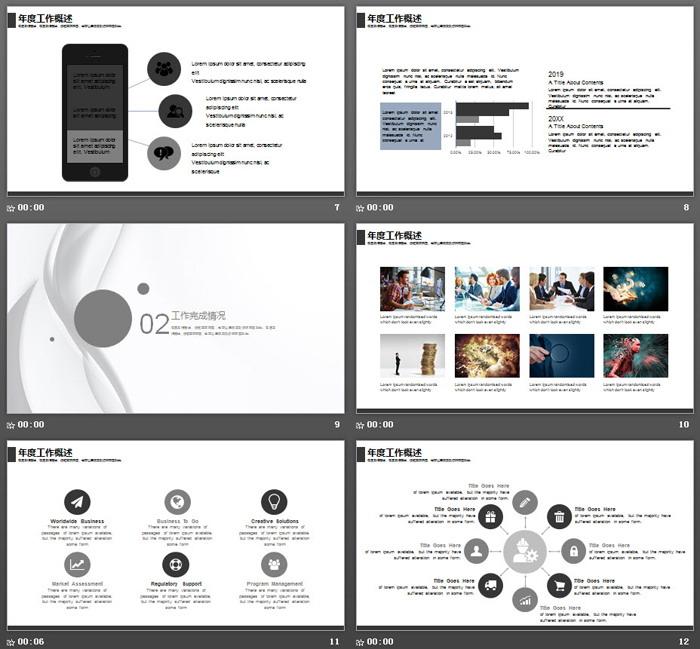 黑色��美曲�背景的工作��Y���PPT模板