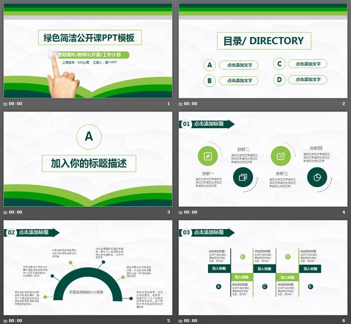 绿色简洁教学公开课平安彩票官网