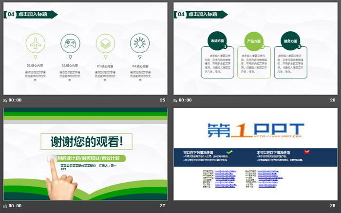 绿色简洁教学公开课PPT模板