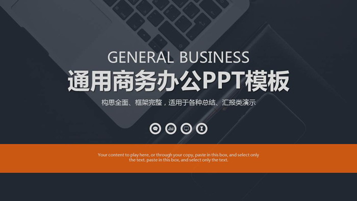 灰色雅致�k公桌面背景通用商��PPT模板