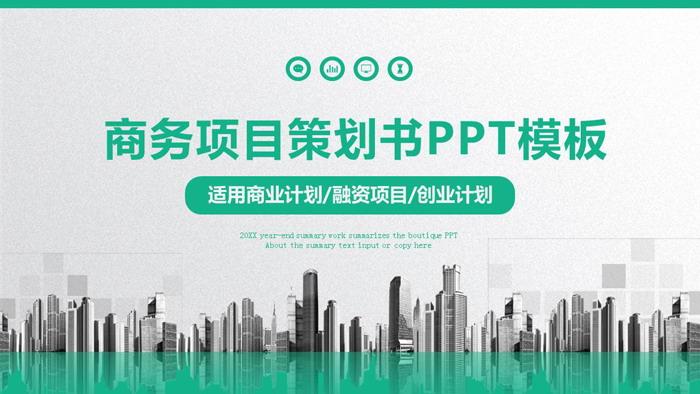 �G色雅致商�I融�Y�����PPT模板
