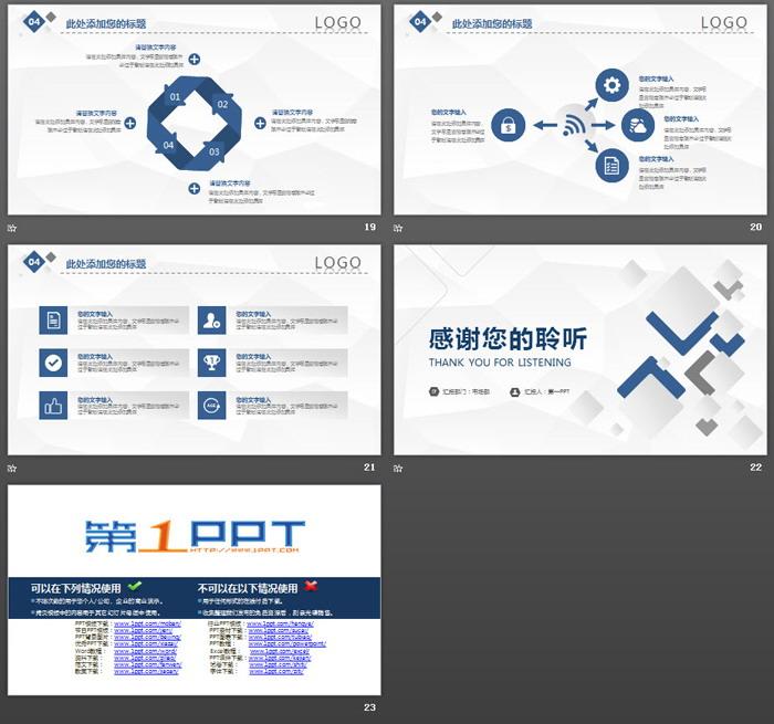 精致�{色多�形背景年中工作��YPPT模板