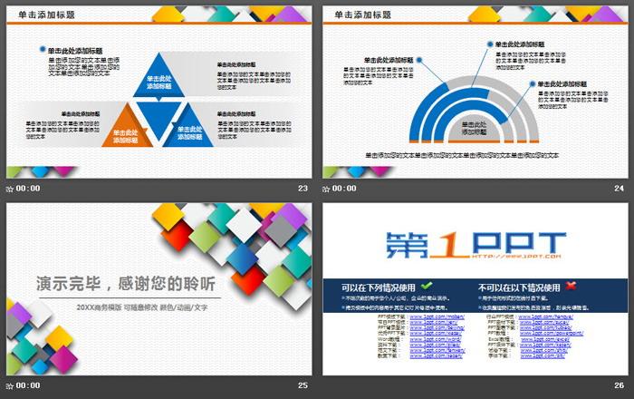 彩色方形�B加背景的通用商��PPT模板