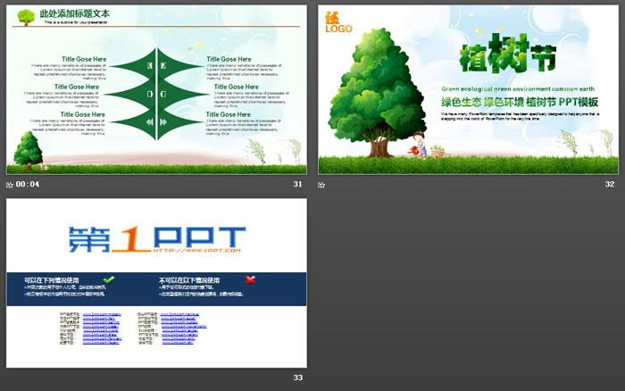 �G色卡通植�涔�PPT模板