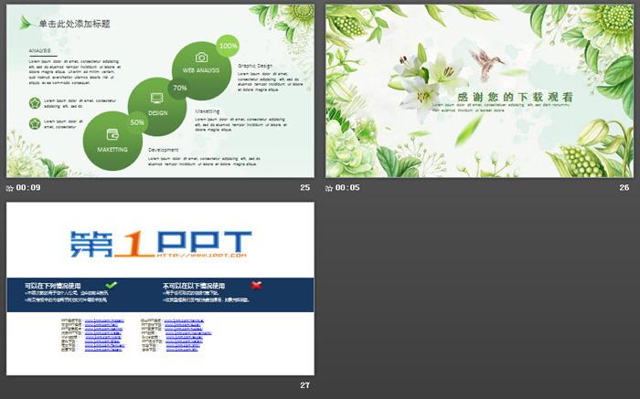 清新�G色植物花卉PPT模板