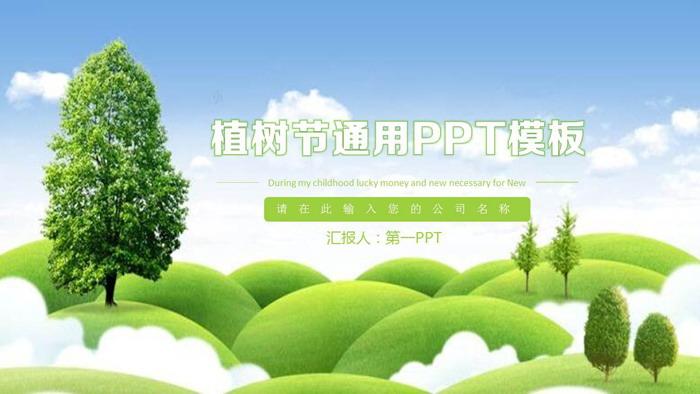 蓝天白云山丘绿色背景的植树节PPT模板