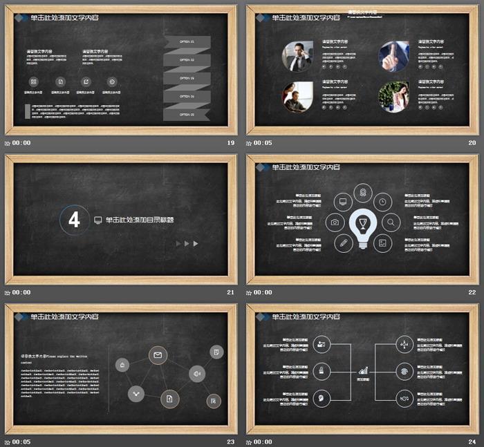 黑板�D片背景的教育公�_�nPPT模板