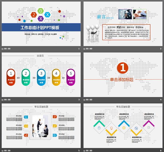 彩色多�形工作��Y���PPT模板