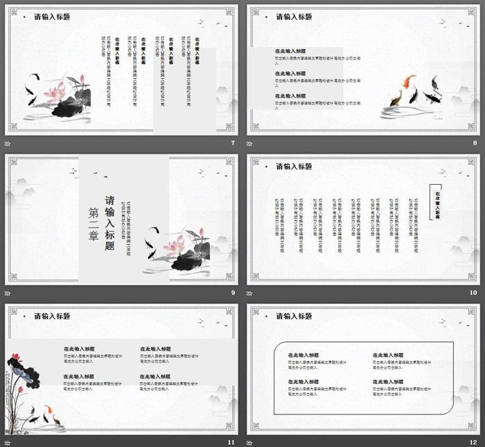 清新水墨古典中���LPPT模板