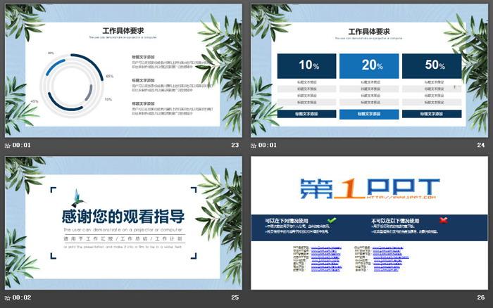 清新�G�~卡片背景的商�昭菔�PPT模板