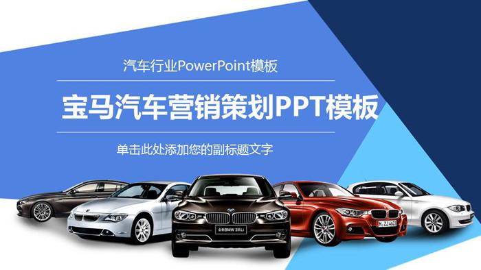 大����R汽��I�N策��方案PPT模板