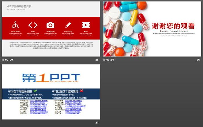 彩色�z囊背景的�t�行�IPPT模板