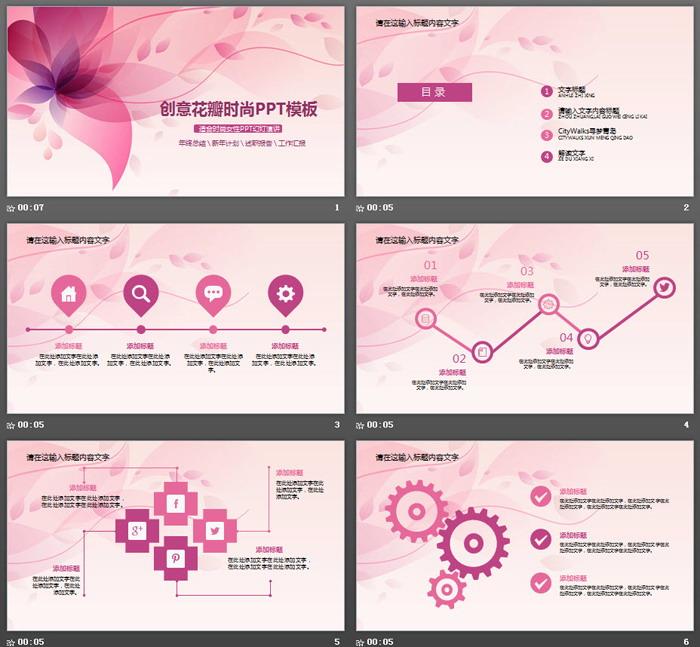 粉色唯美花瓣背景的�r尚PPT模板