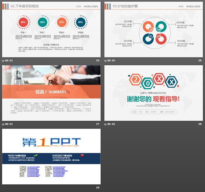 彩色通用商务演示工作总结PPT模板