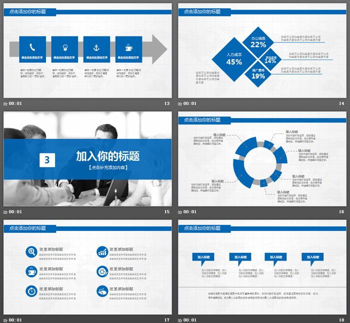 蓝色商业融资计划书PPT模板