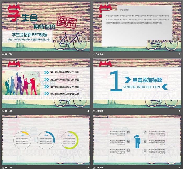 砖墙单车背景的学生会纳新PPT模板