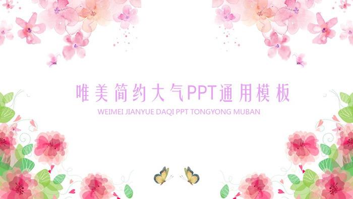彩色唯美水彩花卉PPT模板