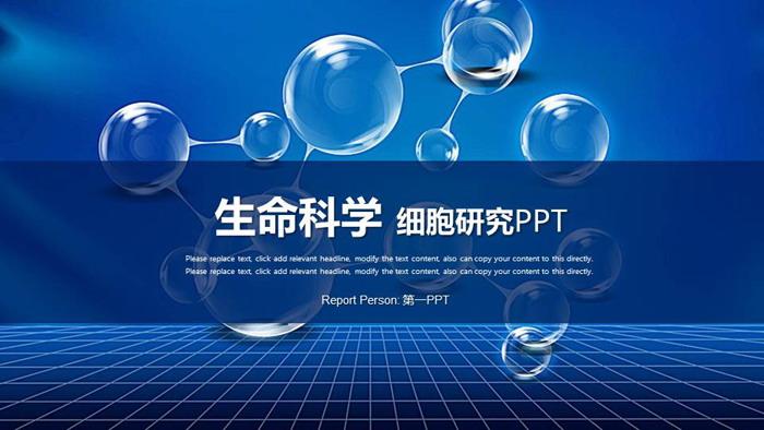 蓝色生命科学PPT模板
