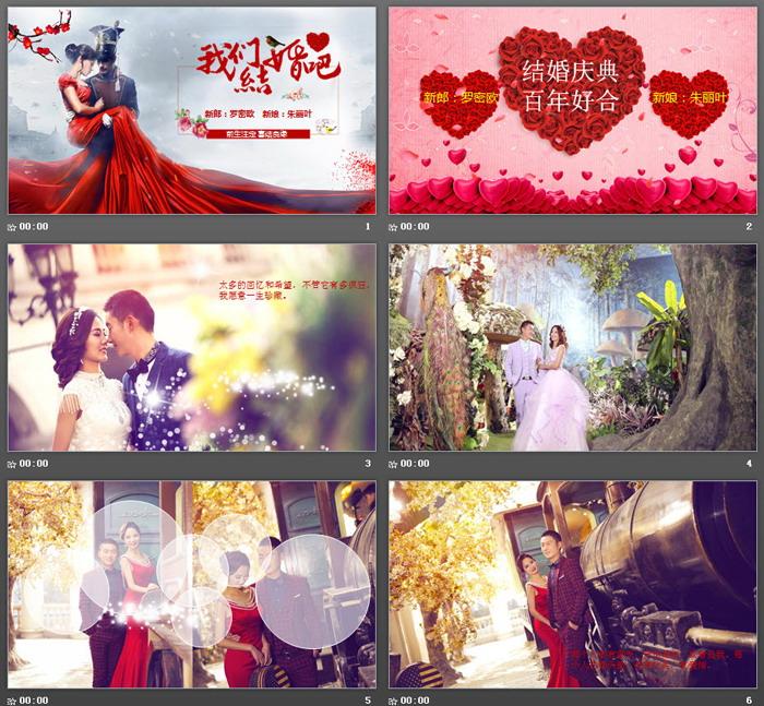 《我们结婚吧》婚礼相册PPT模板