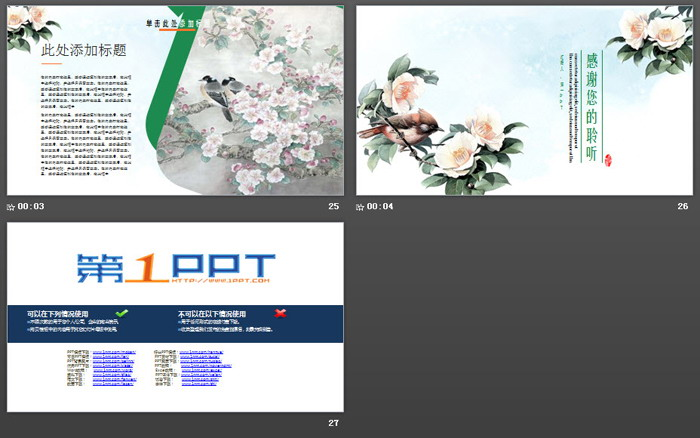 国画背景的花香鸟语PPT模板