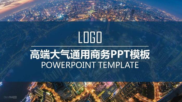 大气城市建筑鸟瞰图背景通用商务PPT模板