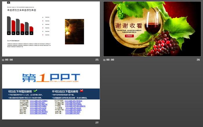 葡萄酒文化PPT模板