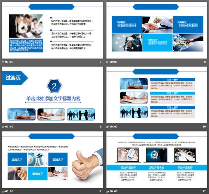 蓝色企业简介产品介绍PPT模板