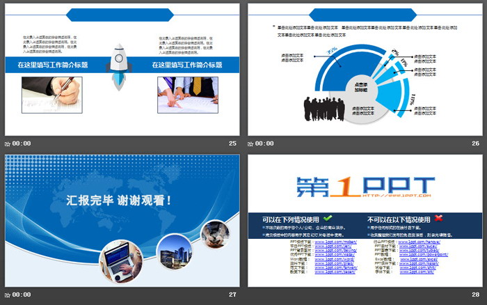 蓝色企业简介产品介绍平安彩票官方开奖网