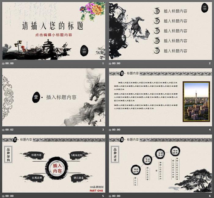 水墨古典中���L幻�羝�模板