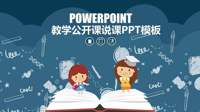 卡通背景的教学公开课PPT模板