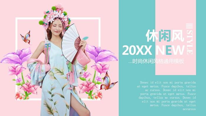 清新文艺杂志风格时尚女性PPT模板