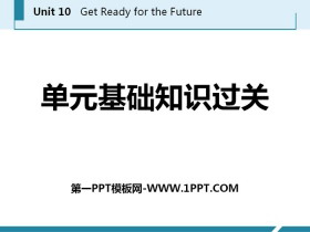 《单元基础知识过关》Get ready for the future PPT