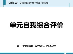《�卧�自我�C合�u�r》Get ready for the future PPT