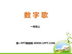 《数字歌》PPT教学课件