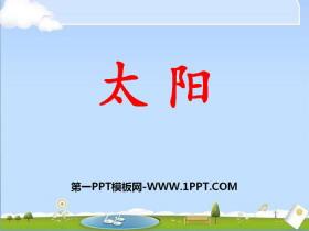 《太阳》PPT下载