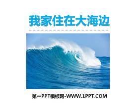 《我家住在大海边》PPT