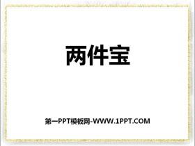 《�杉���》PPT�n件